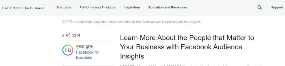 Facebook insights: Marketing tool